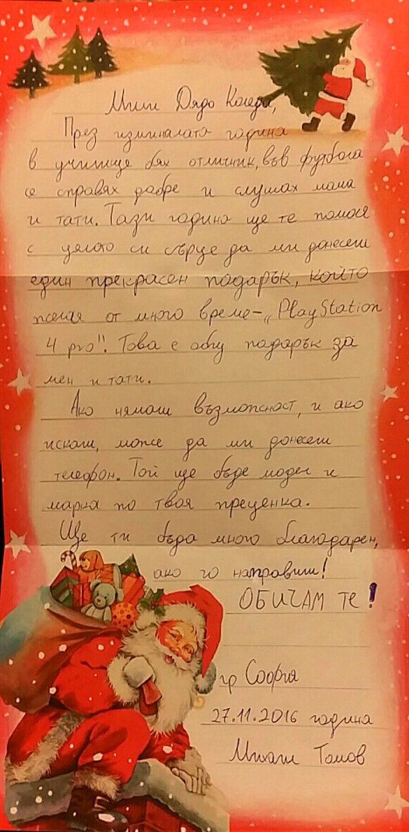 pismo_mishe